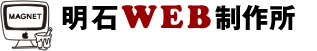 明石WEB制作所